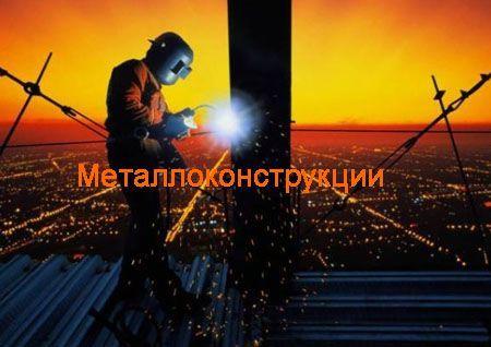 Металлоконструкции Краснокамск