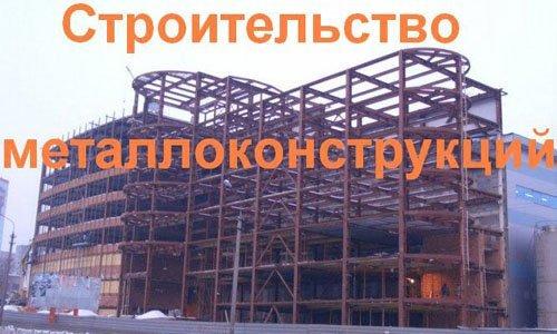Строительство металлоконструкций в Краснокамске. Строительные металлоконструкции